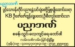 Top 10 Myanmar